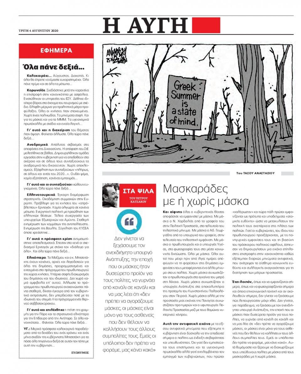 Οπισθόφυλλο Εφημερίδας - Αυγή - 2020-08-04