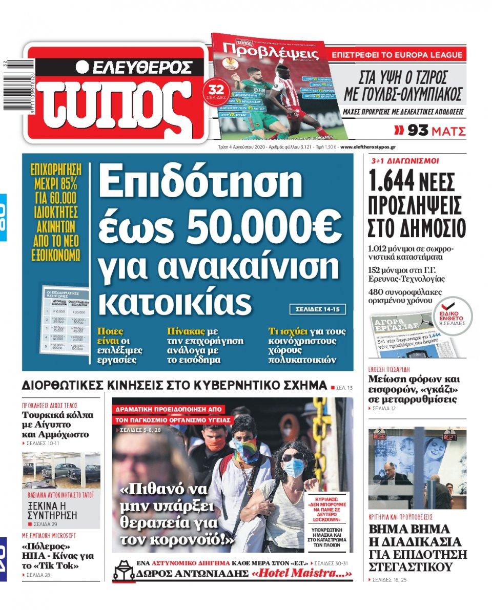 Πρωτοσέλιδο Εφημερίδας - Ελεύθερος Τύπος - 2020-08-04
