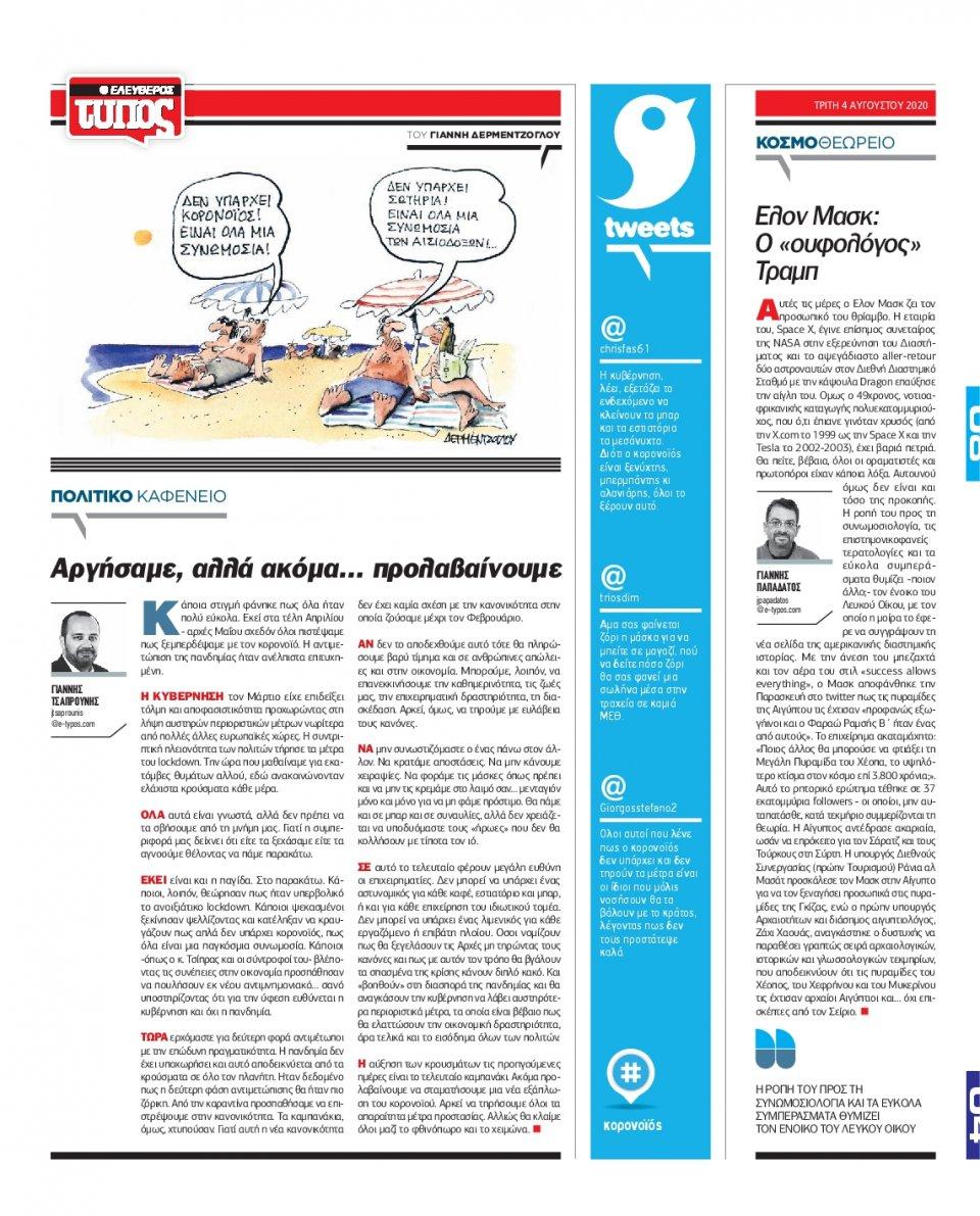 Οπισθόφυλλο Εφημερίδας - Ελεύθερος Τύπος - 2020-08-04