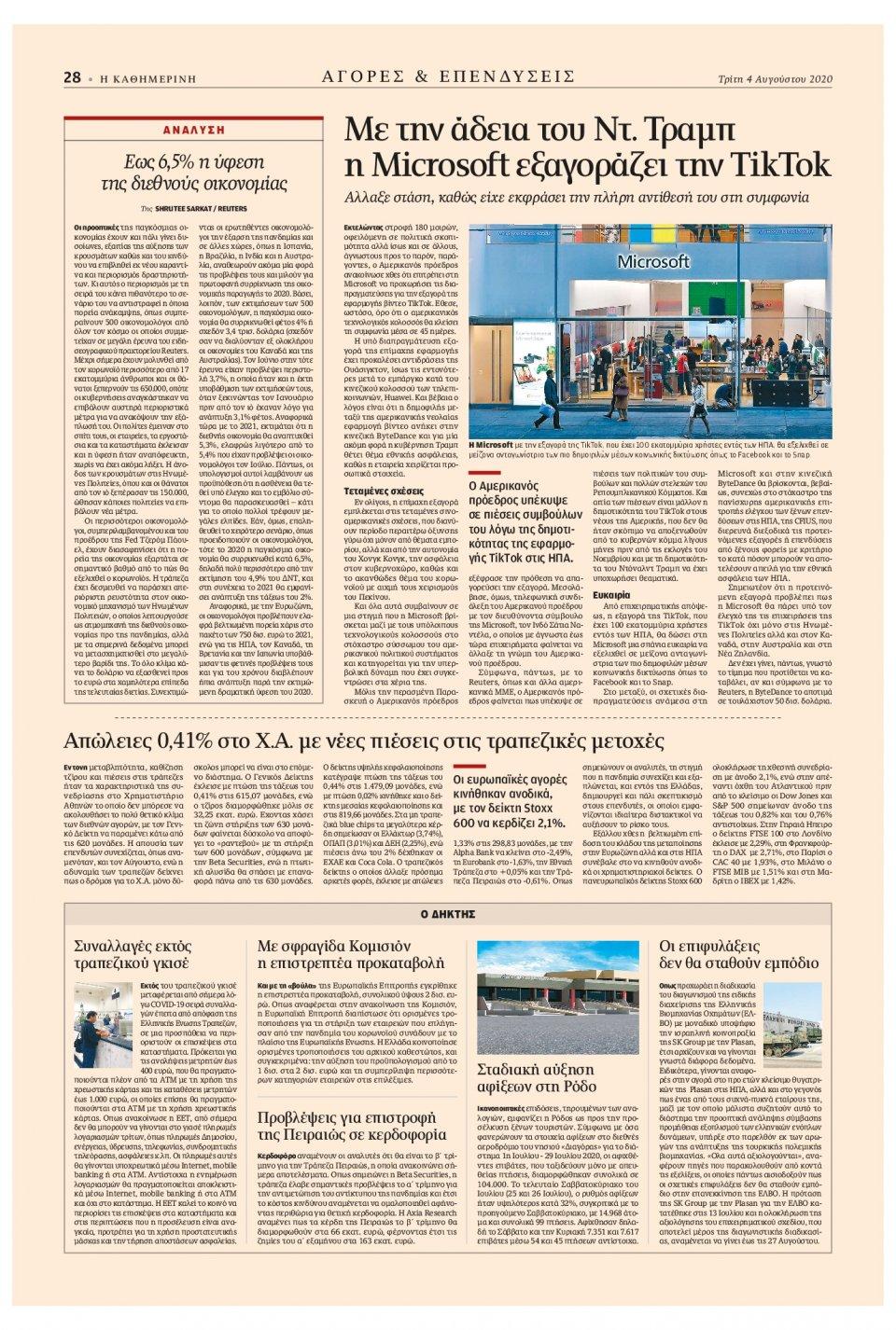 Οπισθόφυλλο Εφημερίδας - Καθημερινή - 2020-08-04