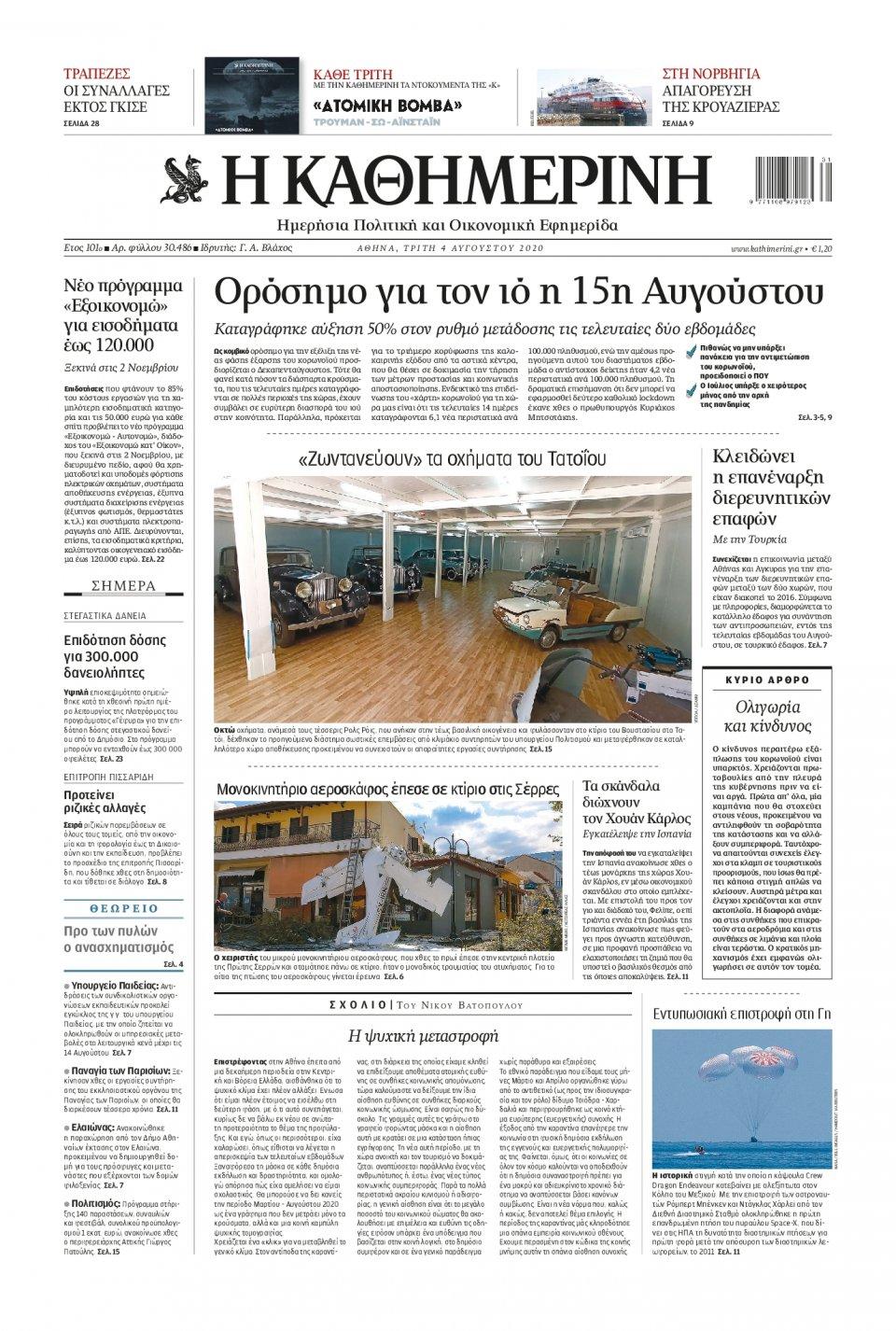 Πρωτοσέλιδο Εφημερίδας - Καθημερινή - 2020-08-04