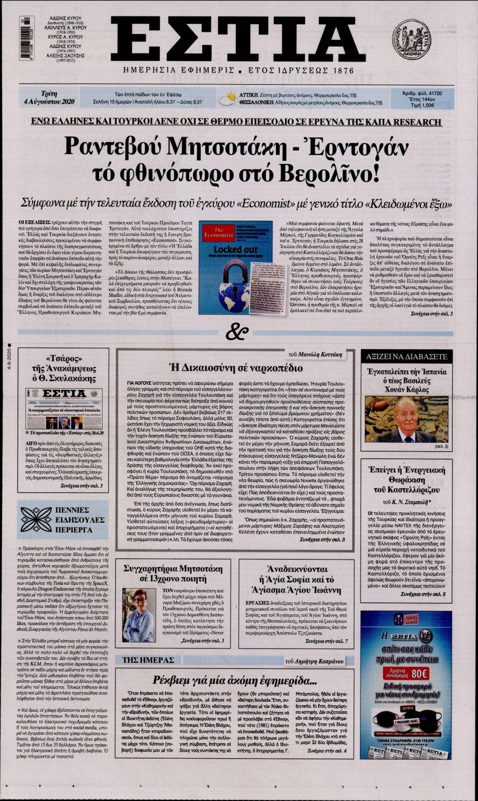 Πρωτοσέλιδο Εφημερίδας - Εστία - 2020-08-04