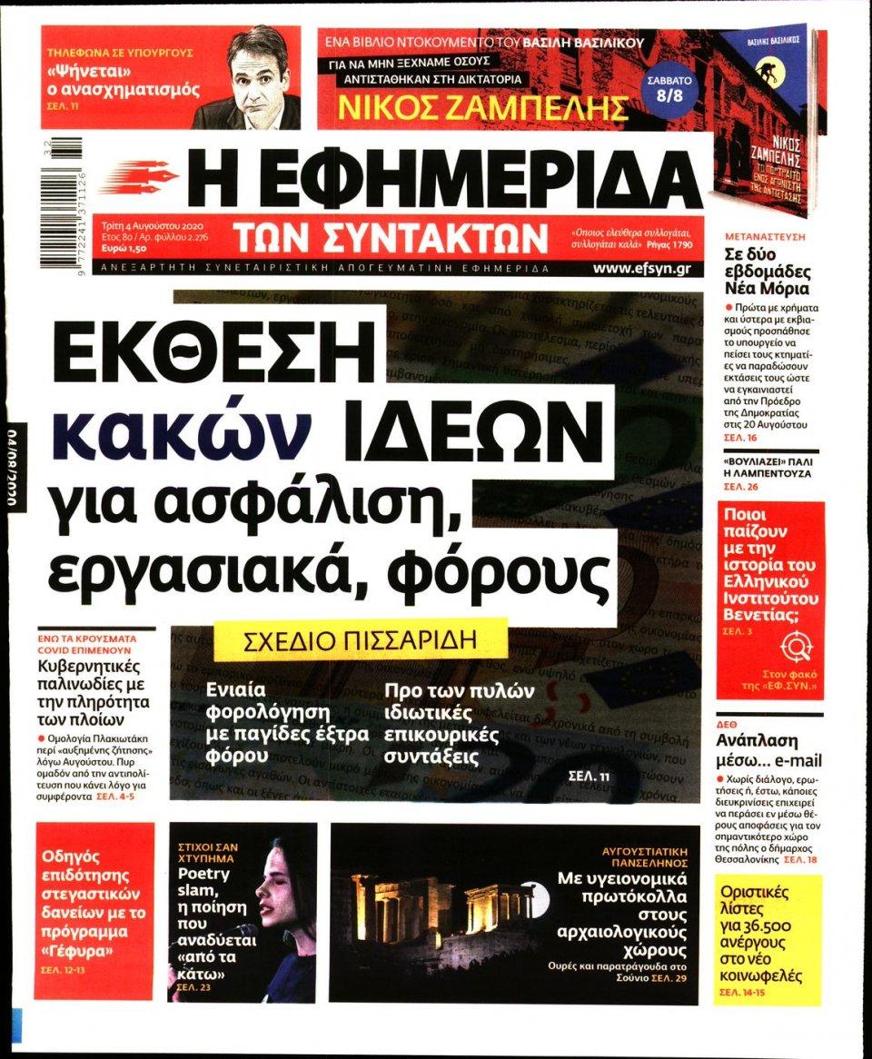 Πρωτοσέλιδο Εφημερίδας - Η ΕΦΗΜΕΡΙΔΑ ΤΩΝ ΣΥΝΤΑΚΤΩΝ - 2020-08-04