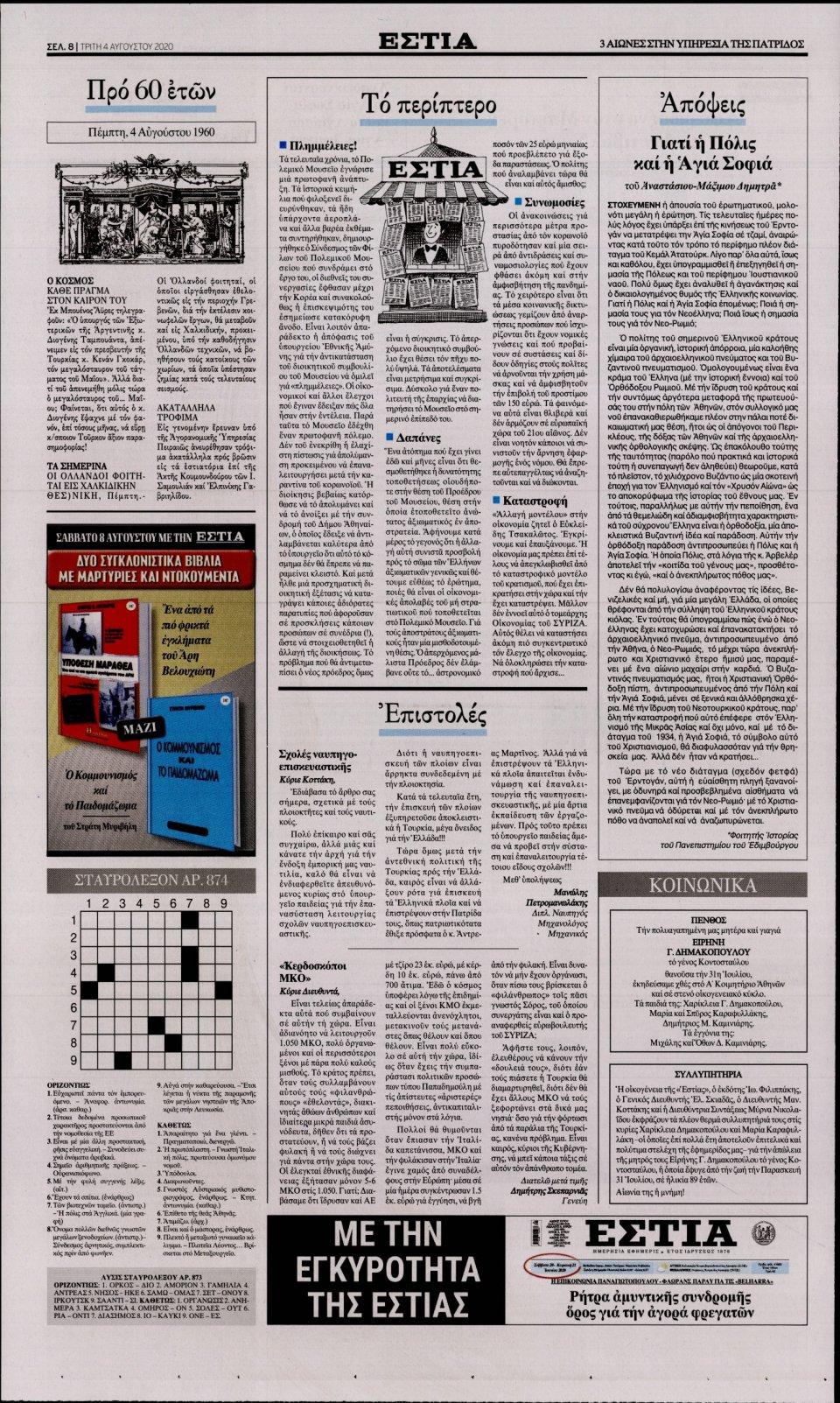 Οπισθόφυλλο Εφημερίδας - Εστία - 2020-08-04