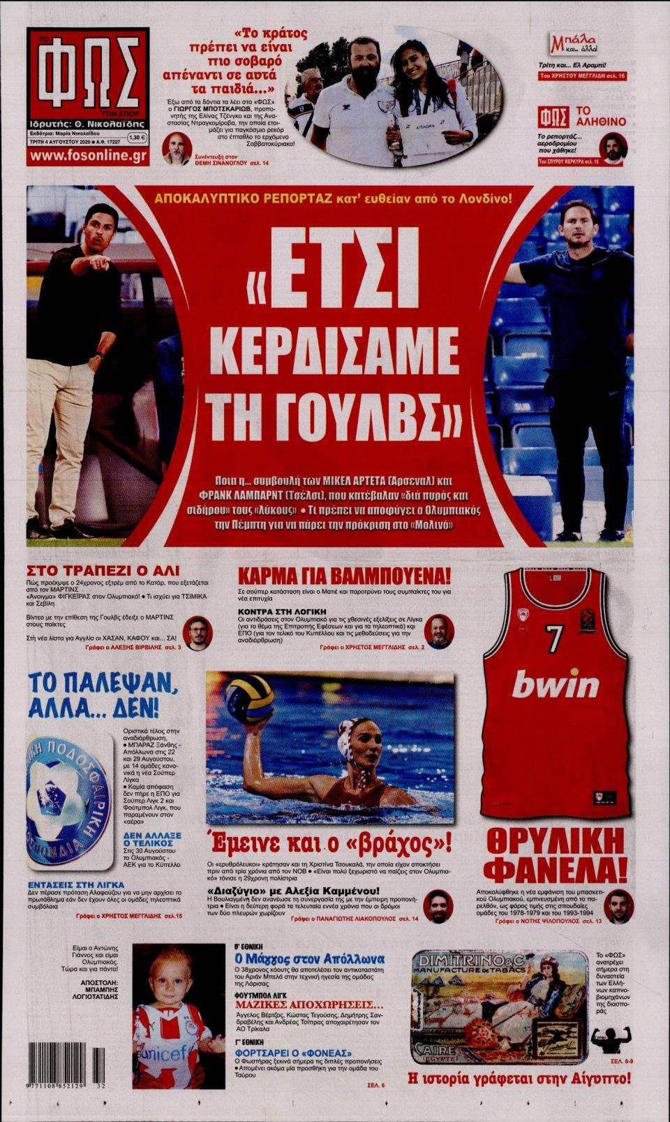 Πρωτοσέλιδο Εφημερίδας - Φως των Σπορ - 2020-08-04