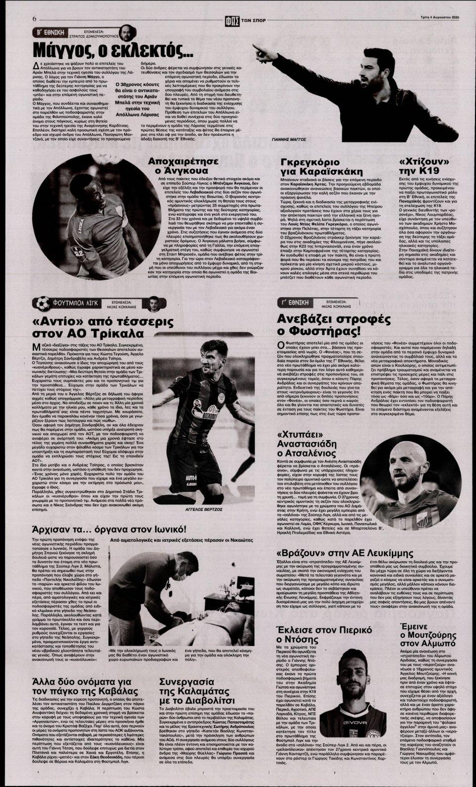 Οπισθόφυλλο Εφημερίδας - Φως των Σπορ - 2020-08-04