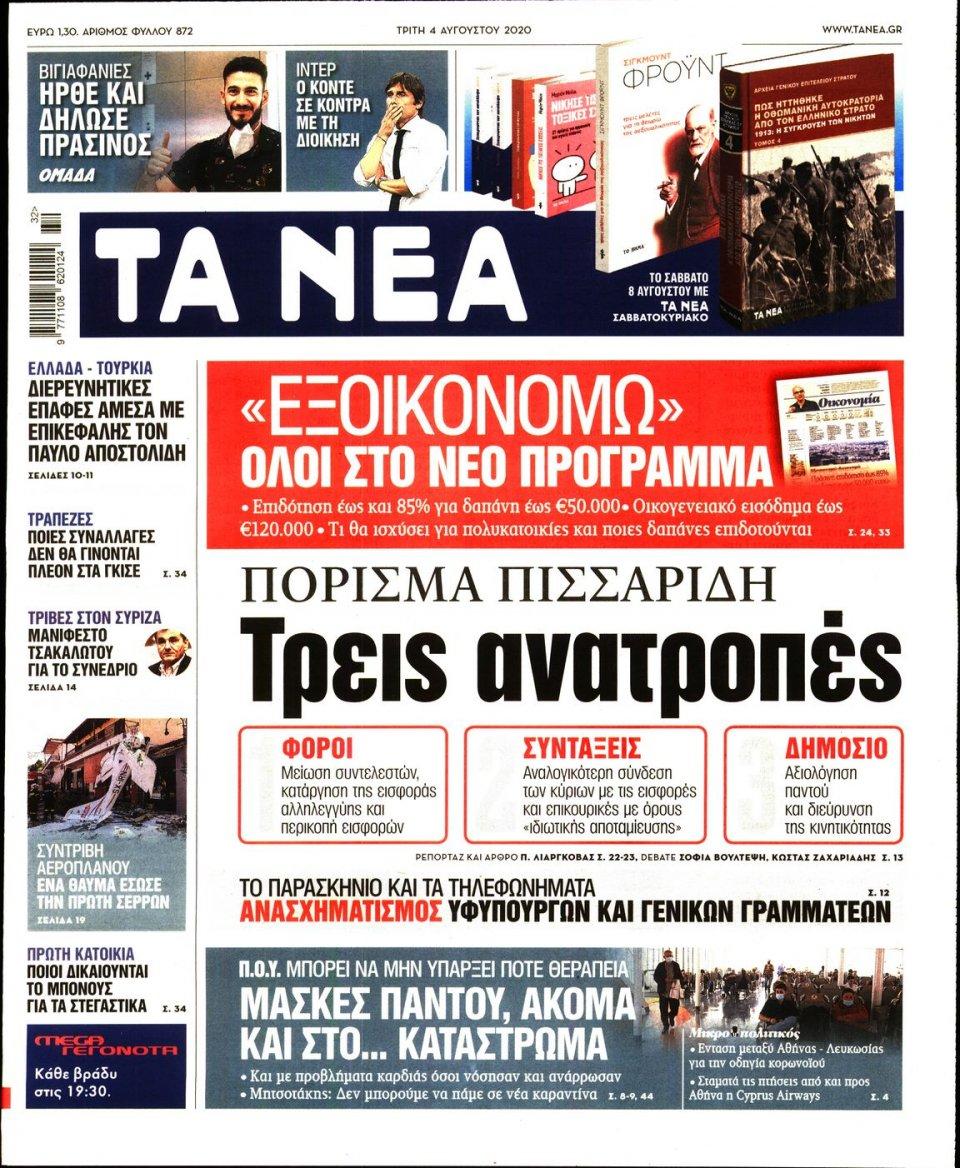 Πρωτοσέλιδο Εφημερίδας - Τα Νέα - 2020-08-04