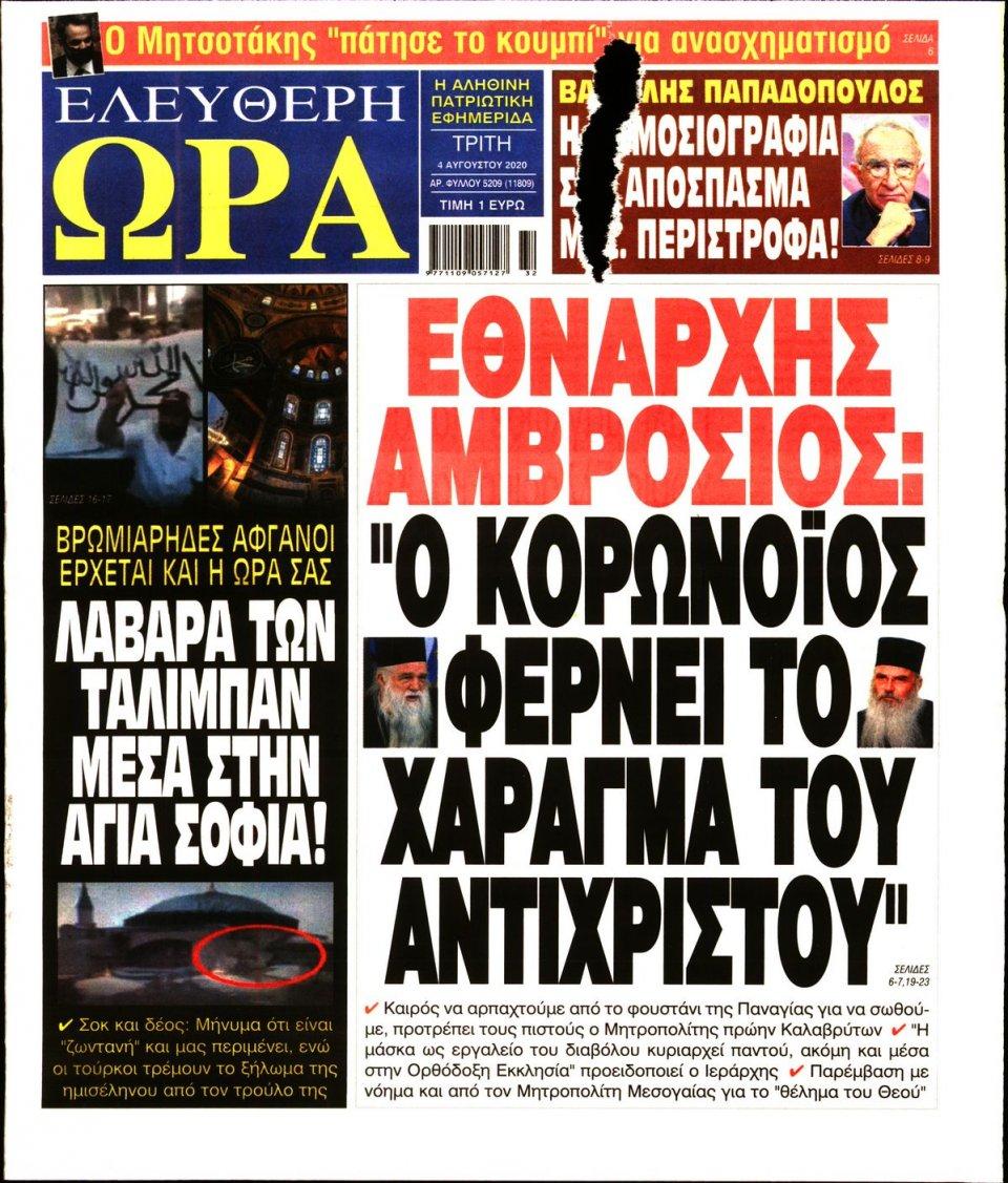 Πρωτοσέλιδο Εφημερίδας - Ελεύθερη Ώρα - 2020-08-04
