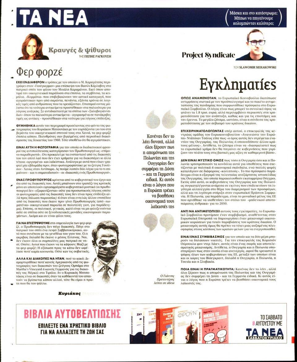 Οπισθόφυλλο Εφημερίδας - Τα Νέα - 2020-08-04