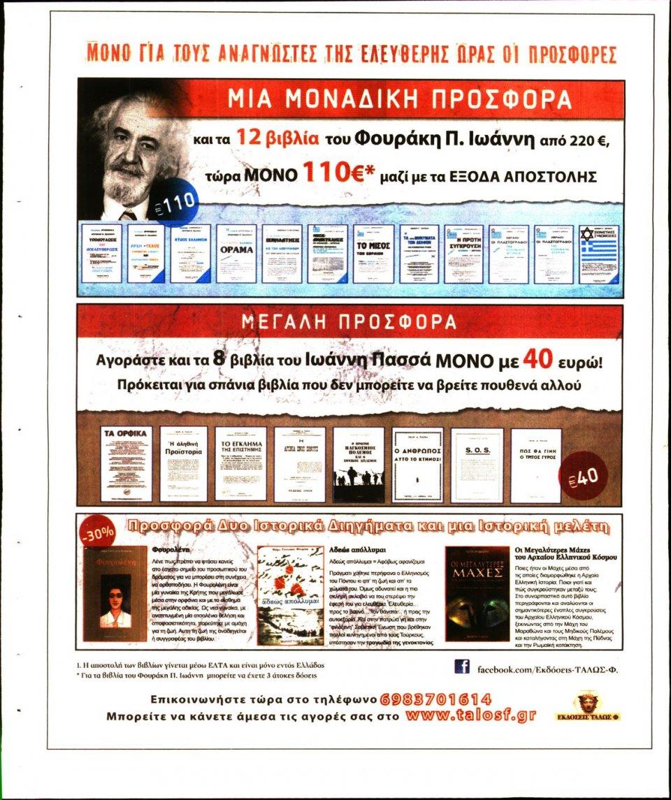 Οπισθόφυλλο Εφημερίδας - Ελεύθερη Ώρα - 2020-08-04