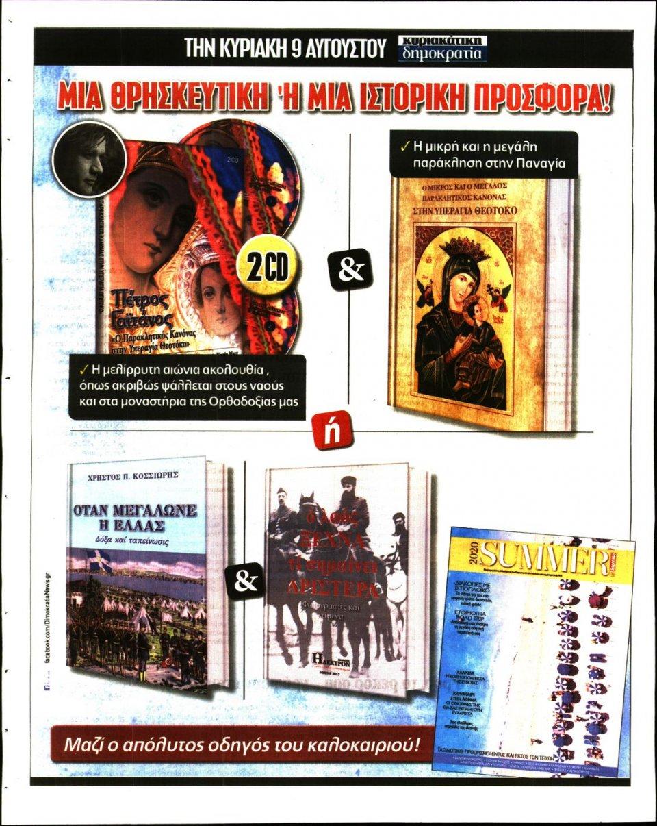 Οπισθόφυλλο Εφημερίδας - ΔΗΜΟΚΡΑΤΙΑ - 2020-08-04
