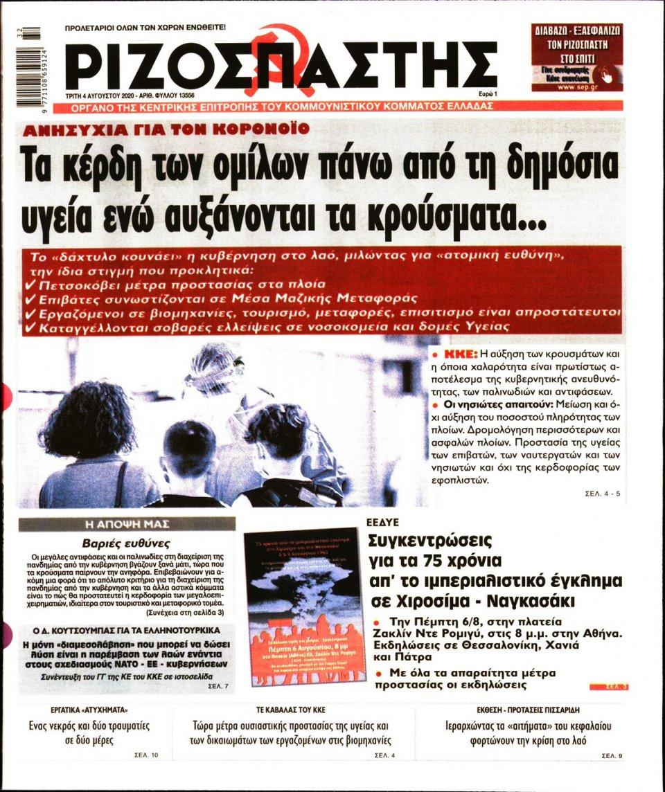 Πρωτοσέλιδο Εφημερίδας - Ριζοσπάστης - 2020-08-04