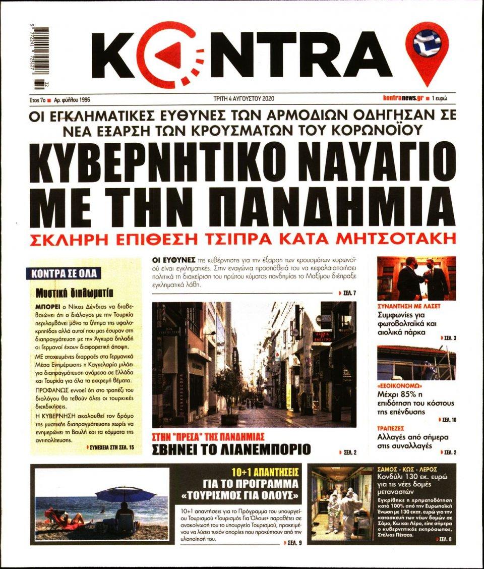 Πρωτοσέλιδο Εφημερίδας - KONTRA NEWS - 2020-08-04