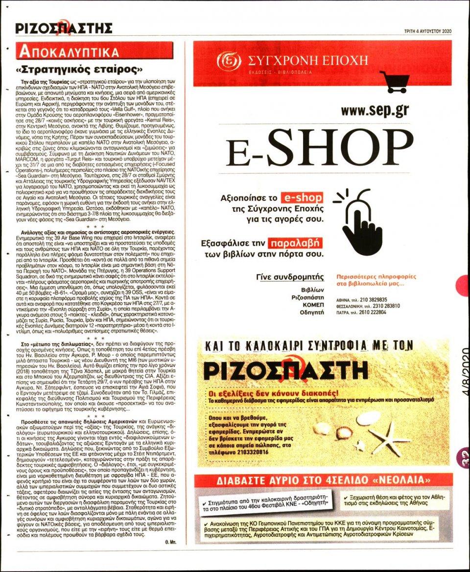 Οπισθόφυλλο Εφημερίδας - Ριζοσπάστης - 2020-08-04
