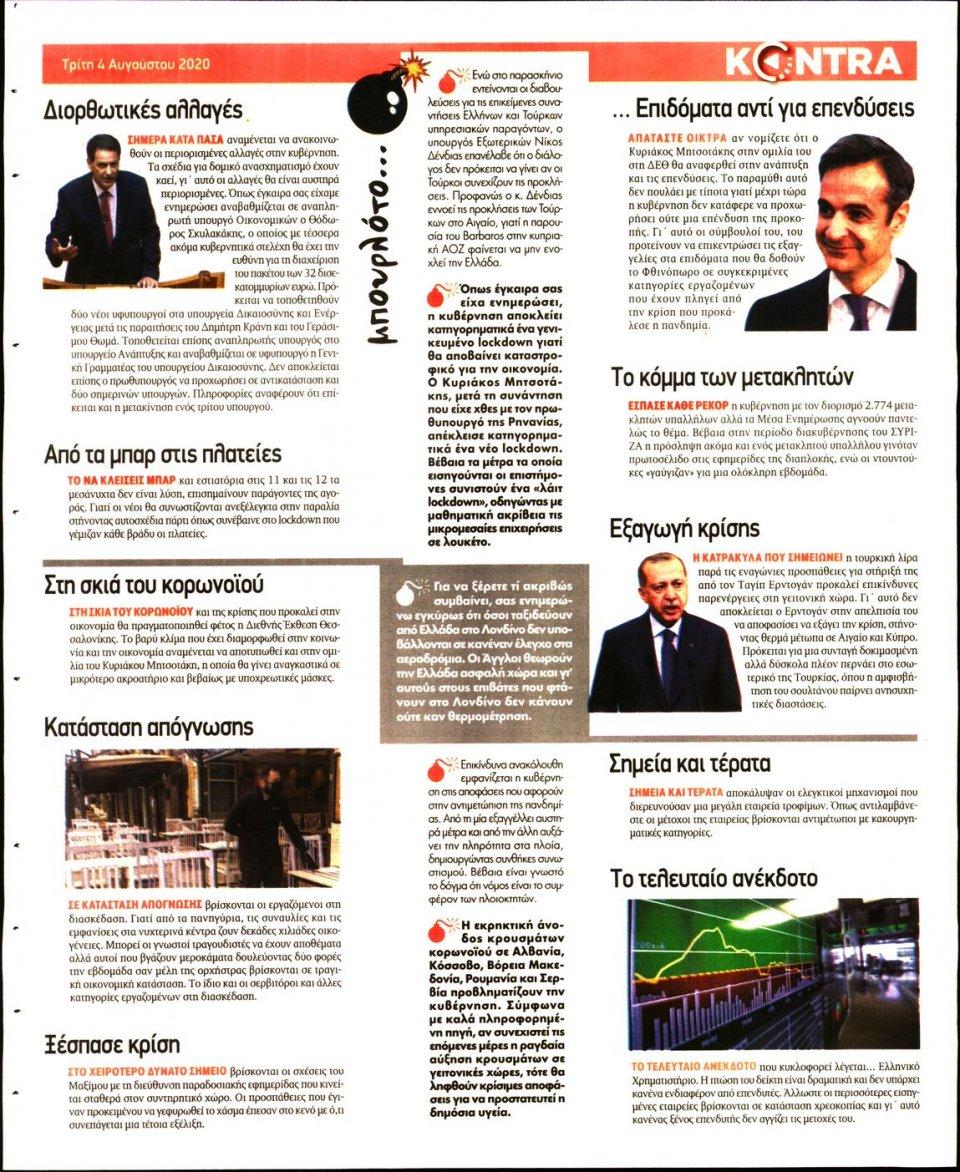 Οπισθόφυλλο Εφημερίδας - KONTRA NEWS - 2020-08-04