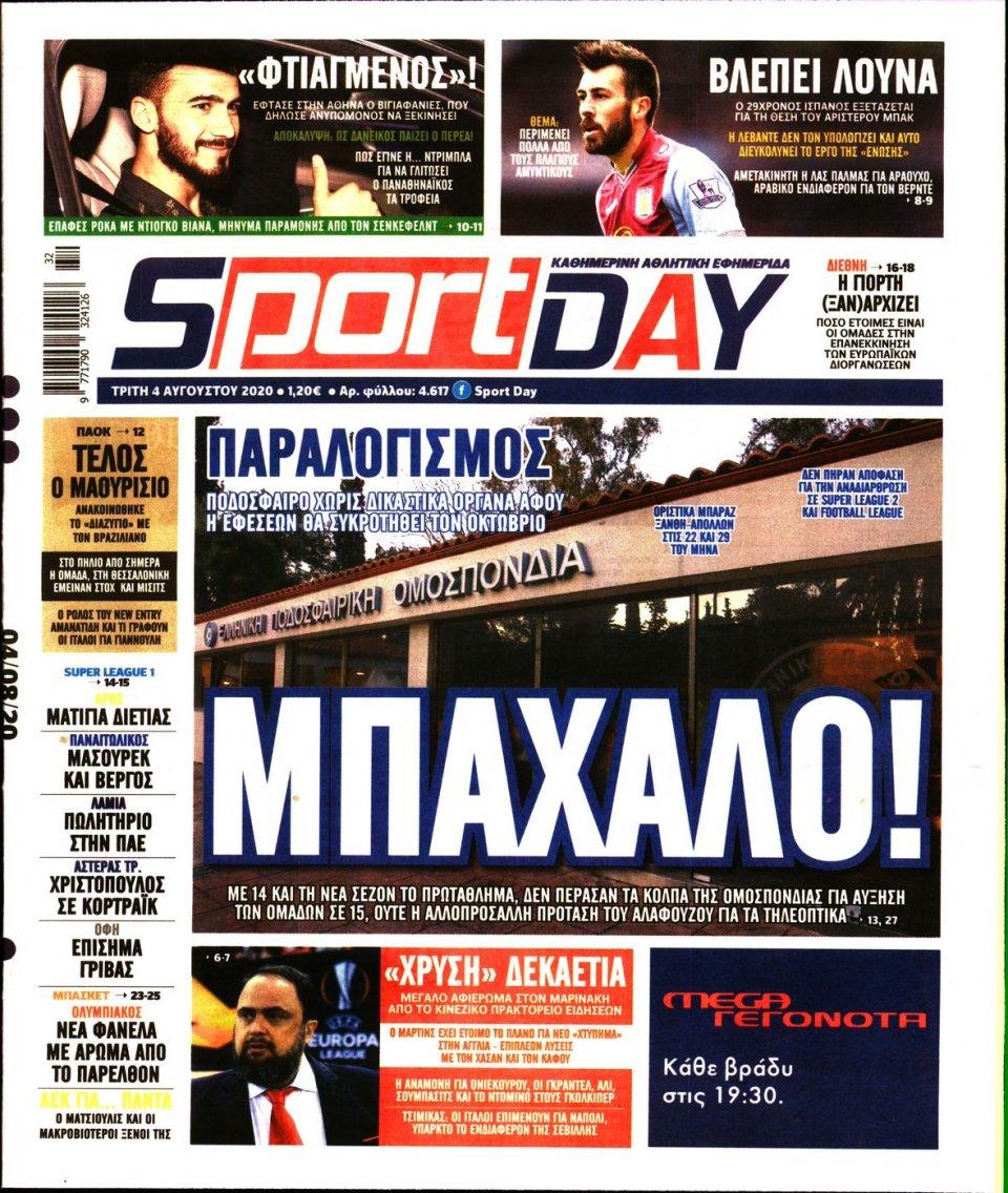 Πρωτοσέλιδο Εφημερίδας - Sportday - 2020-08-04