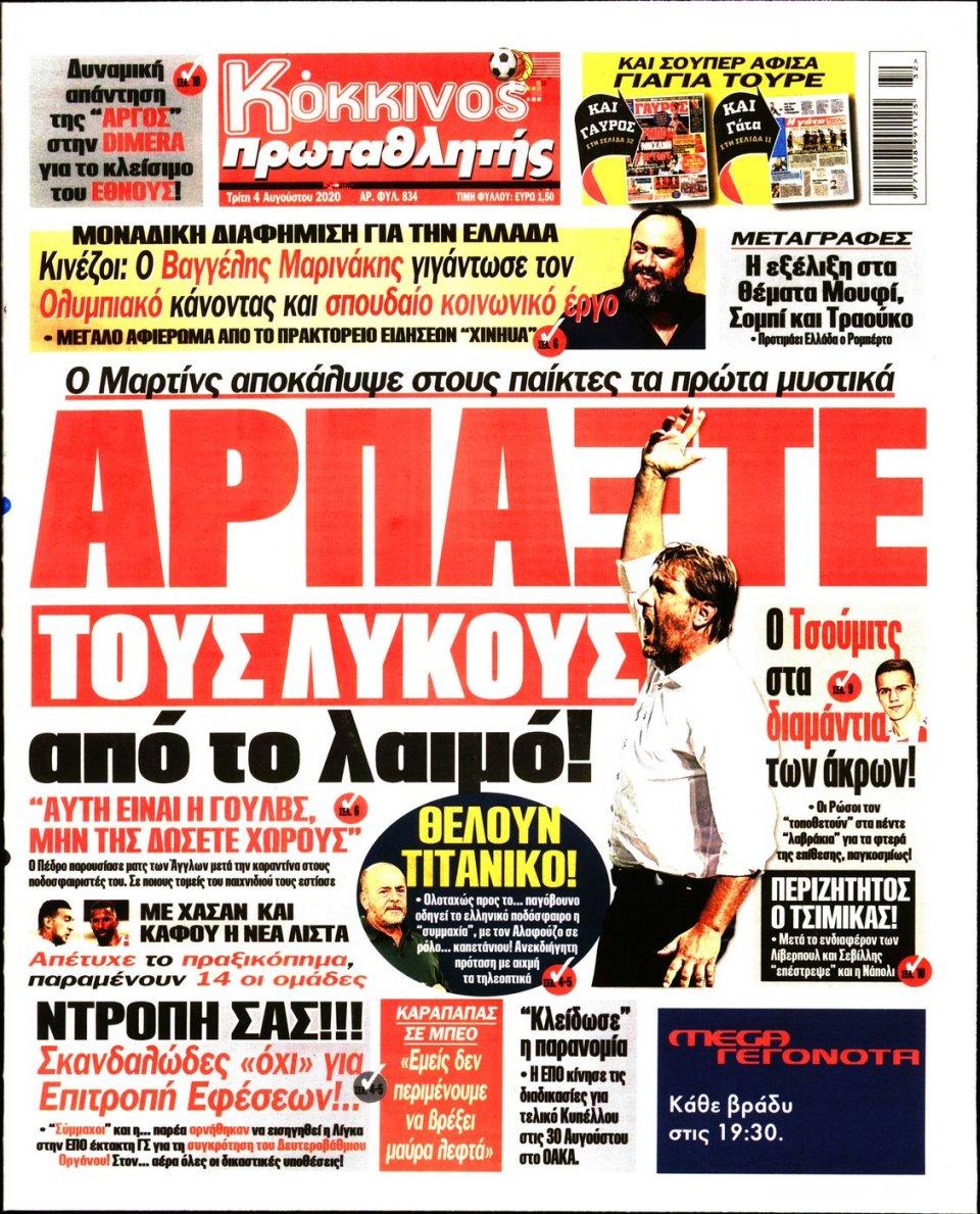 Πρωτοσέλιδο Εφημερίδας - Πρωταθλητής - 2020-08-04