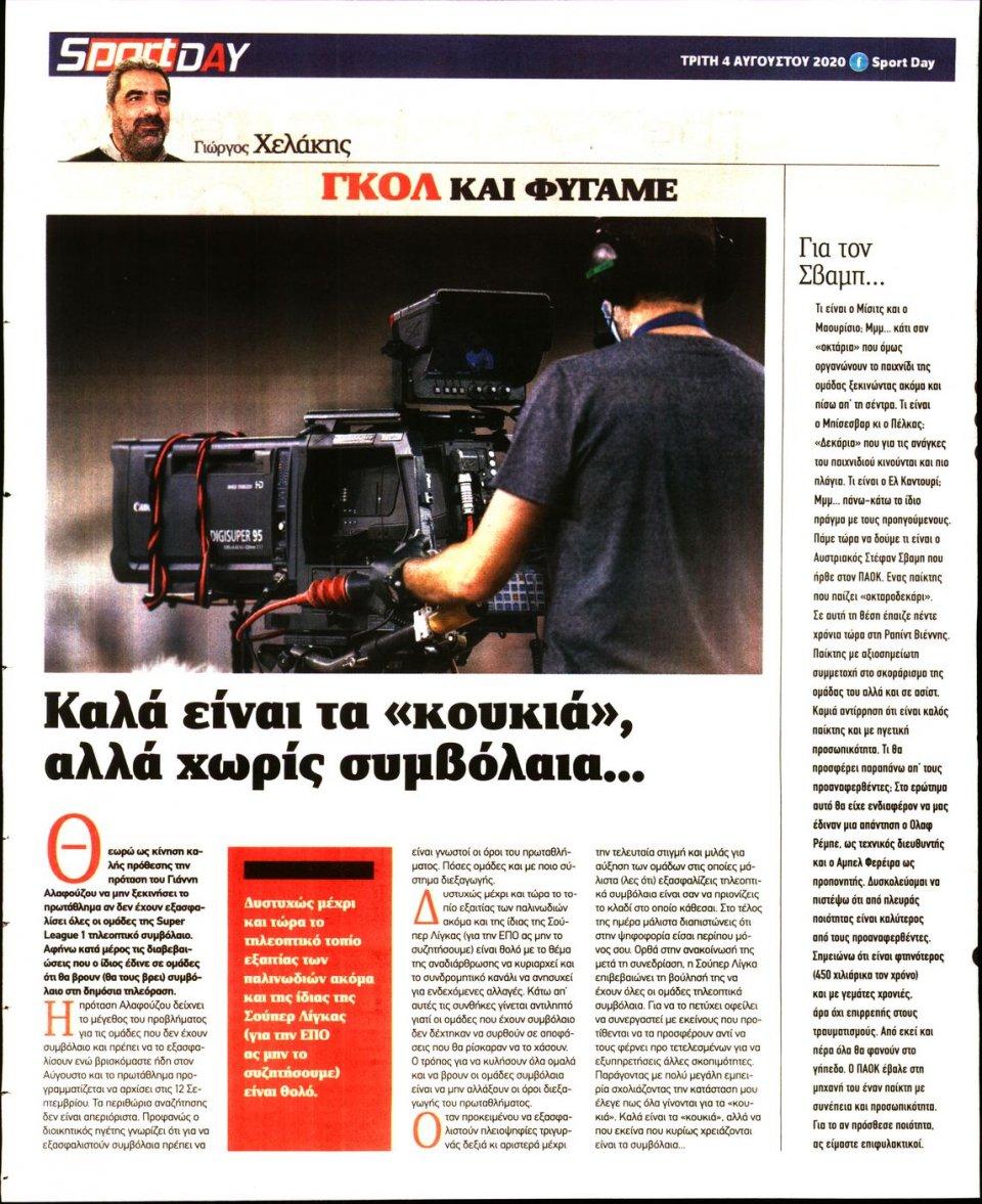 Οπισθόφυλλο Εφημερίδας - Sportday - 2020-08-04