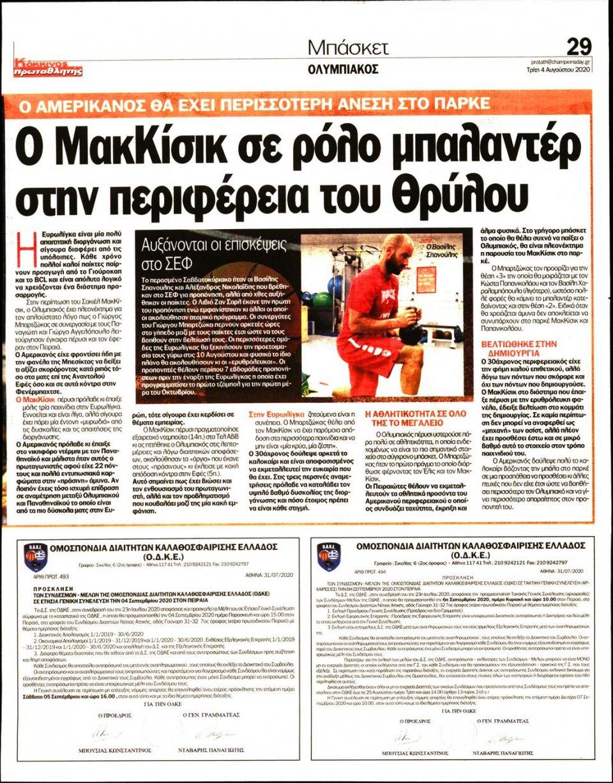 Οπισθόφυλλο Εφημερίδας - Πρωταθλητής - 2020-08-04