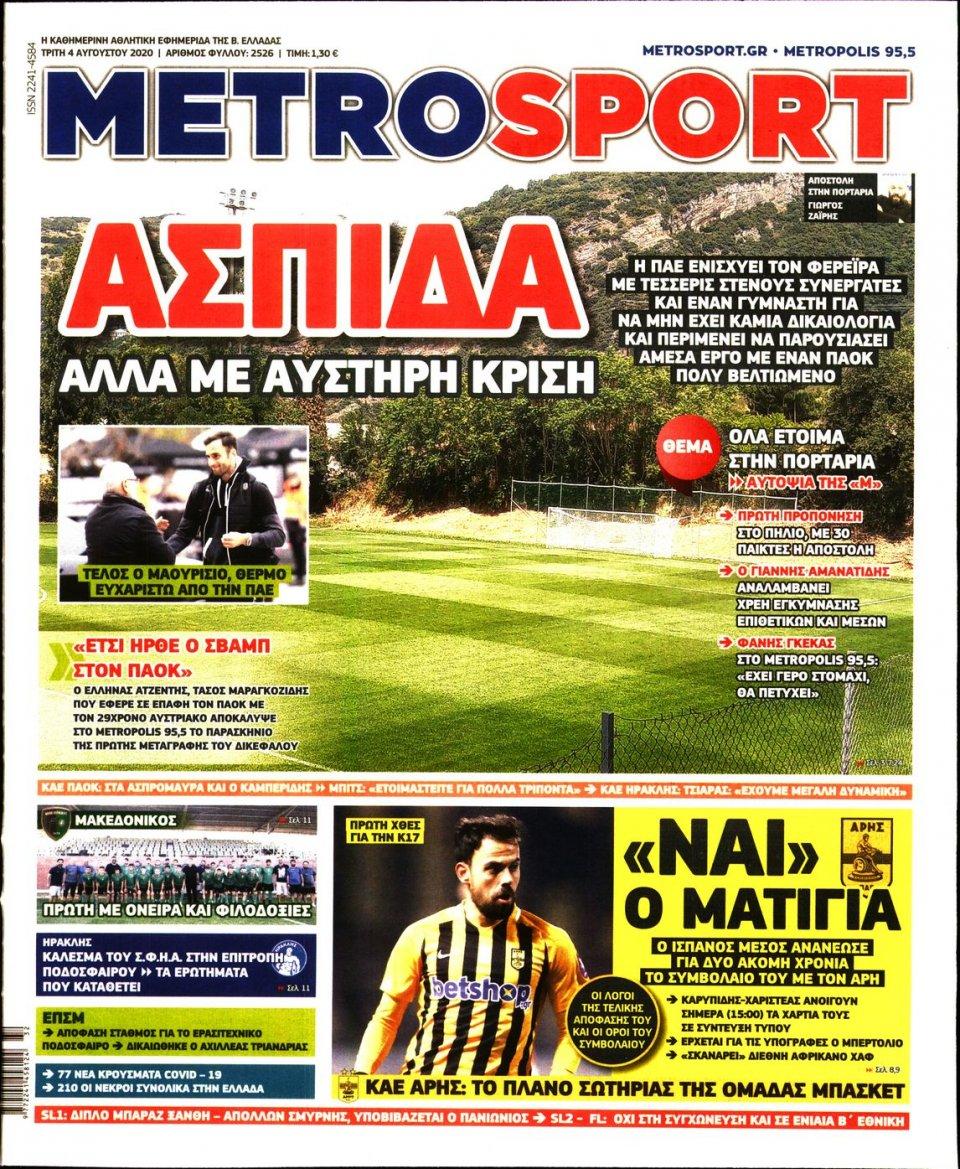 Πρωτοσέλιδο Εφημερίδας - METROSPORT - 2020-08-04