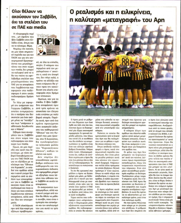 Οπισθόφυλλο Εφημερίδας - METROSPORT - 2020-08-04
