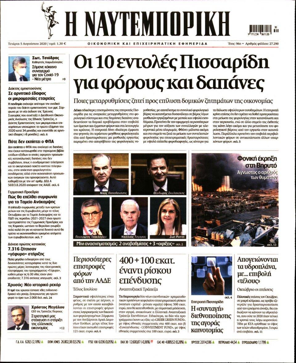 Πρωτοσέλιδο Εφημερίδας - Ναυτεμπορική - 2020-08-05