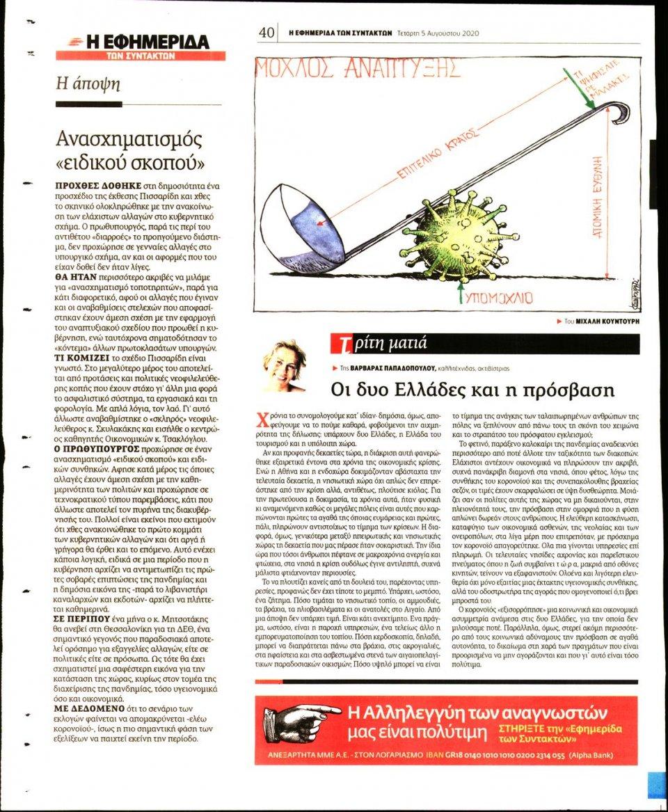Οπισθόφυλλο Εφημερίδας - Η ΕΦΗΜΕΡΙΔΑ ΤΩΝ ΣΥΝΤΑΚΤΩΝ - 2020-08-05