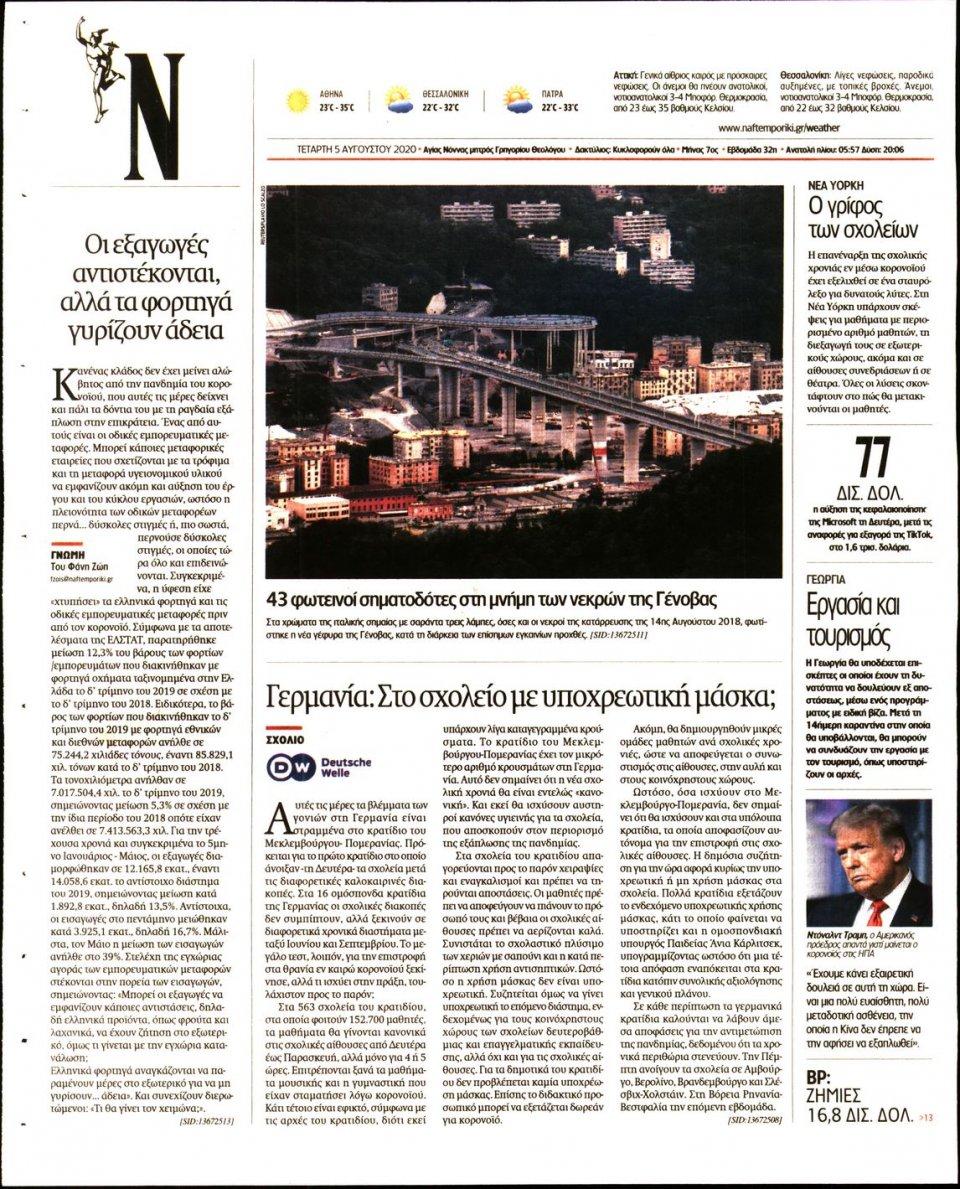 Οπισθόφυλλο Εφημερίδας - Ναυτεμπορική - 2020-08-05
