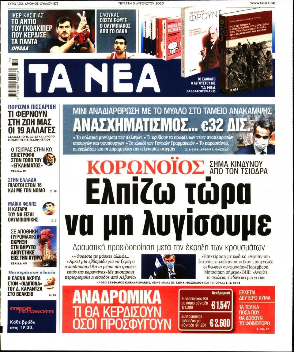 Πρωτοσέλιδο Εφημερίδας - Τα Νέα - 2020-08-05
