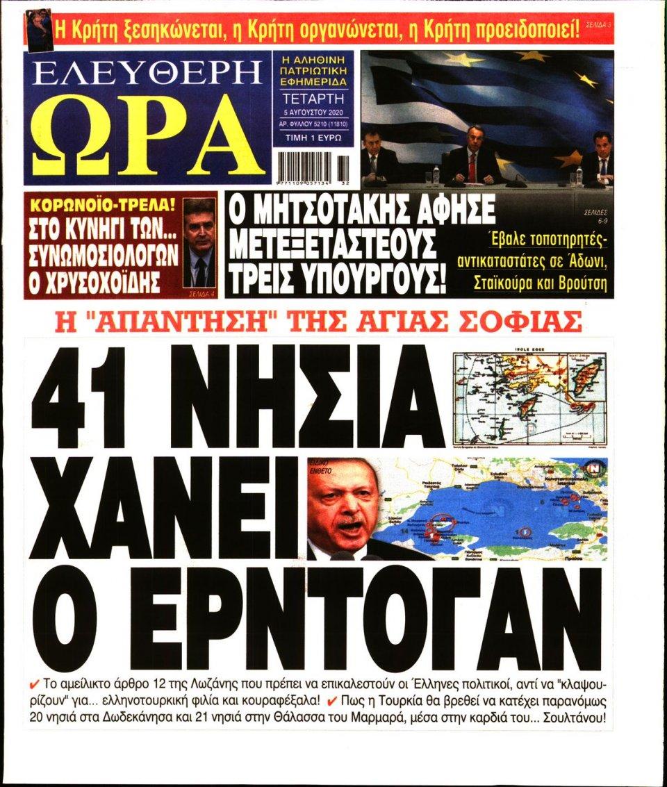 Πρωτοσέλιδο Εφημερίδας - Ελεύθερη Ώρα - 2020-08-05