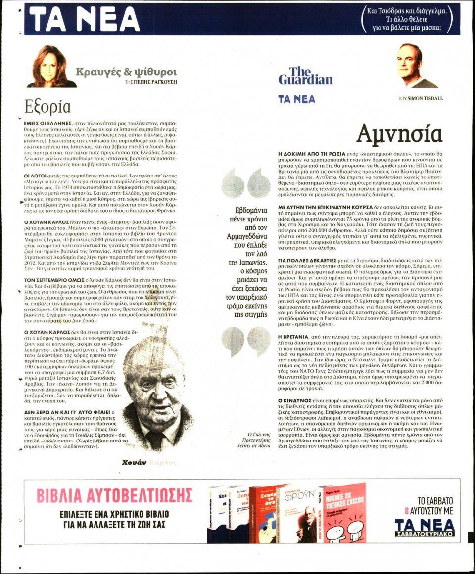Οπισθόφυλλο Εφημερίδας - Τα Νέα - 2020-08-05