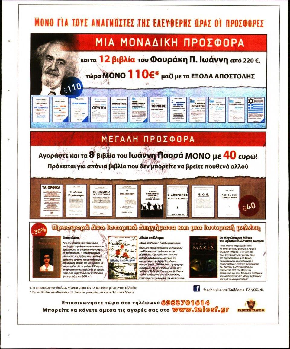 Οπισθόφυλλο Εφημερίδας - Ελεύθερη Ώρα - 2020-08-05