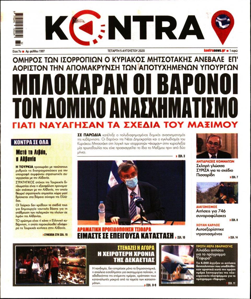 Πρωτοσέλιδο Εφημερίδας - KONTRA NEWS - 2020-08-05