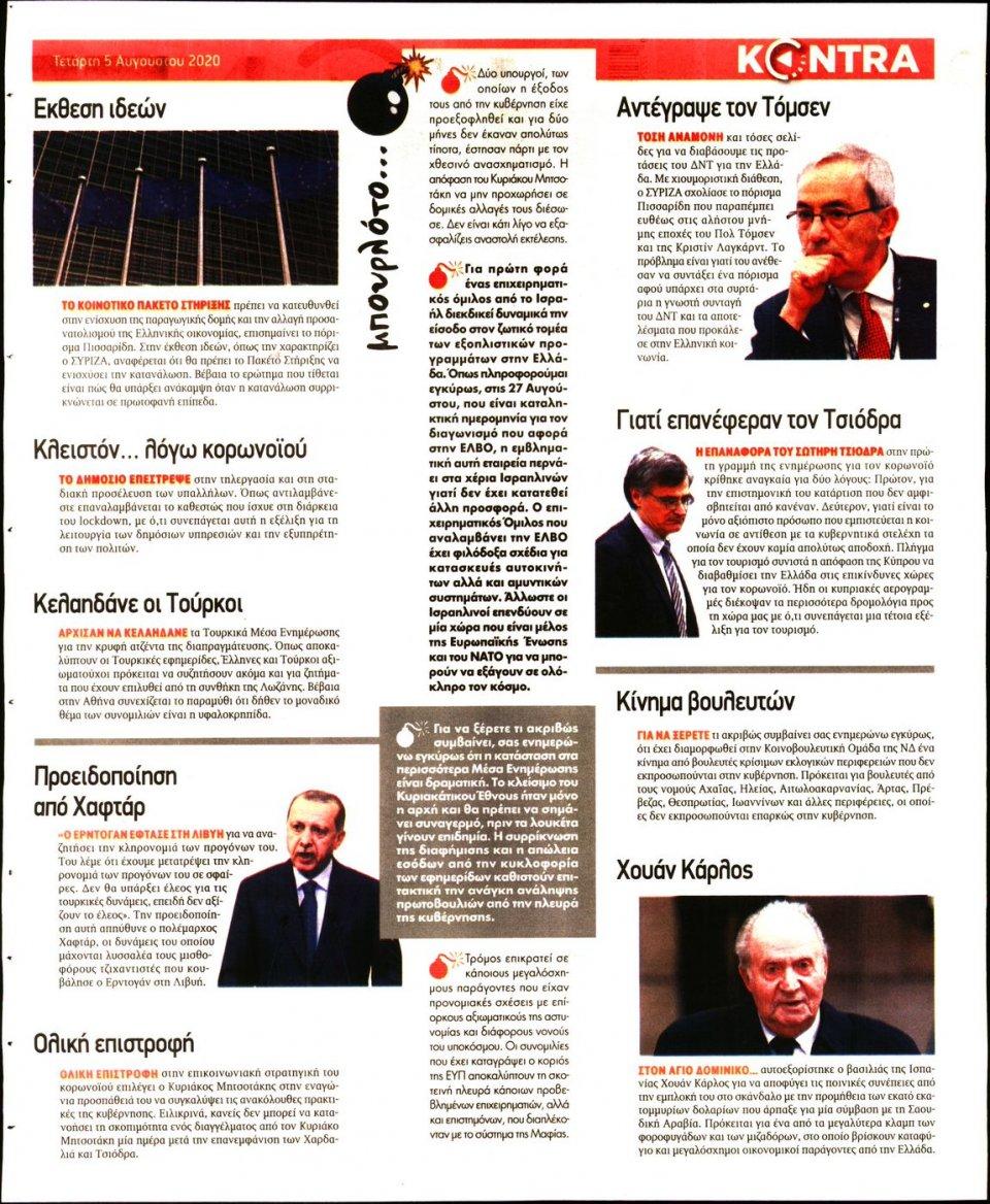 Οπισθόφυλλο Εφημερίδας - KONTRA NEWS - 2020-08-05