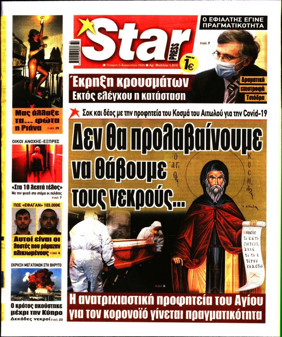 Πρωτοσέλιδο Εφημερίδας - STAR PRESS - 2020-08-05
