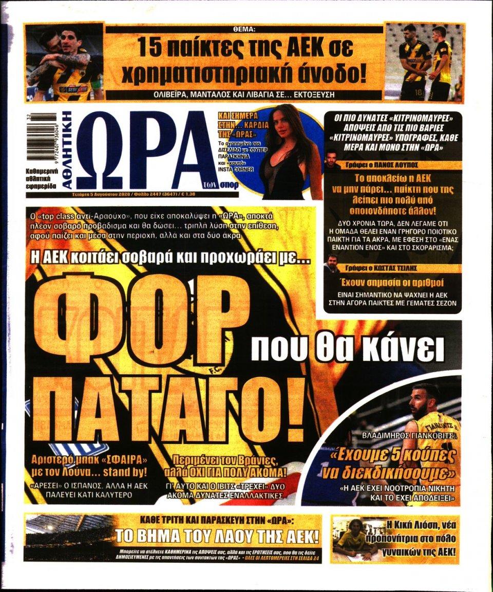 Πρωτοσέλιδο Εφημερίδας - Ώρα για Σπόρ - 2020-08-05