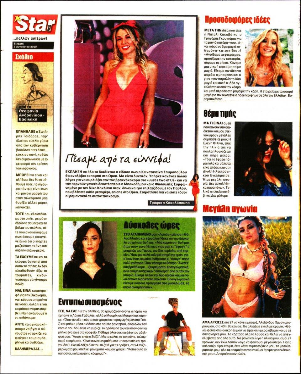 Οπισθόφυλλο Εφημερίδας - STAR PRESS - 2020-08-05