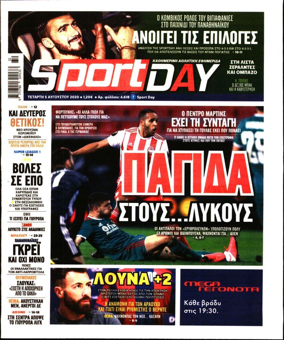 Πρωτοσέλιδο Εφημερίδας - Sportday - 2020-08-05