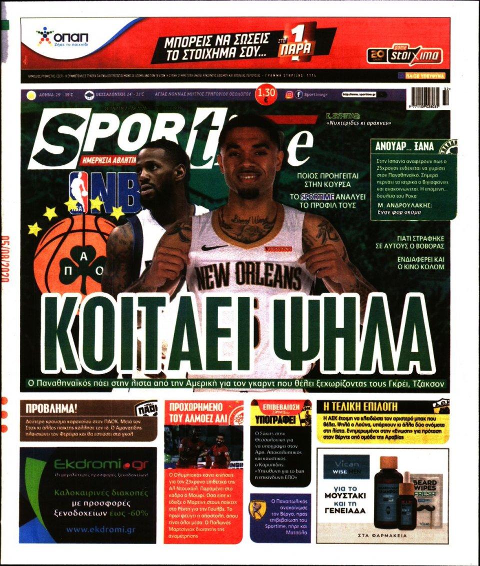 Πρωτοσέλιδο Εφημερίδας - SPORTIME - 2020-08-05
