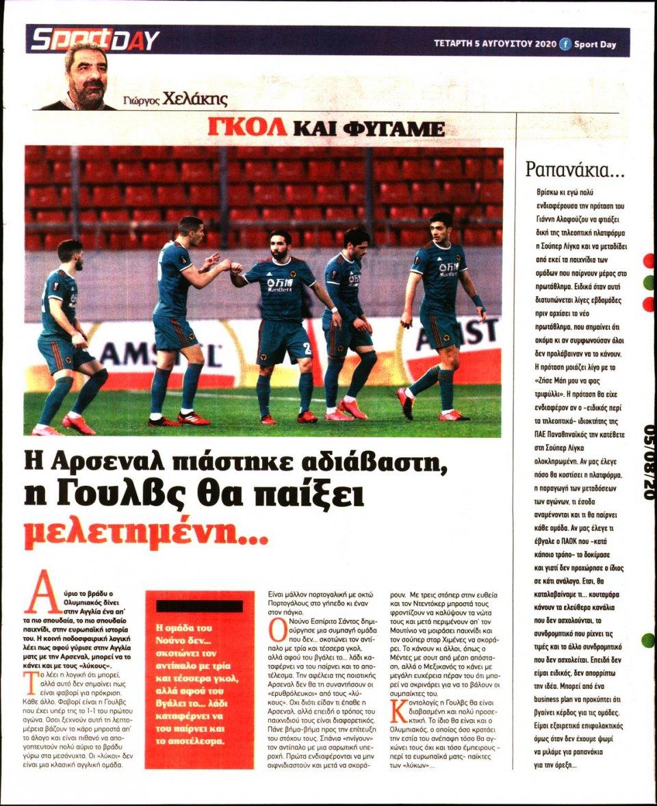 Οπισθόφυλλο Εφημερίδας - Sportday - 2020-08-05