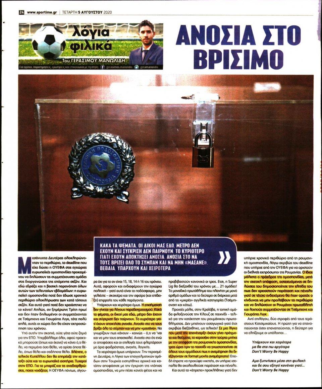Οπισθόφυλλο Εφημερίδας - SPORTIME - 2020-08-05