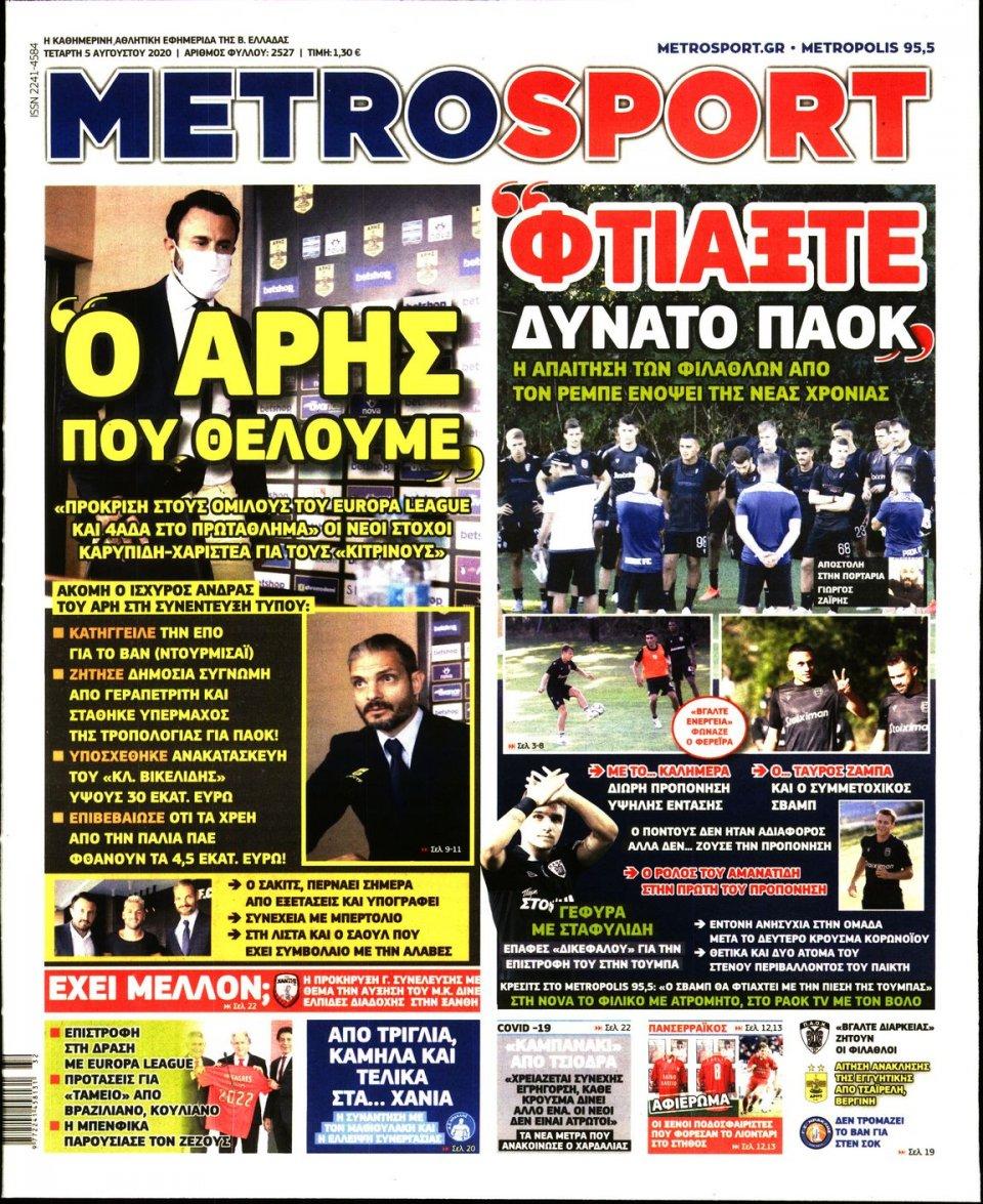 Πρωτοσέλιδο Εφημερίδας - METROSPORT - 2020-08-05