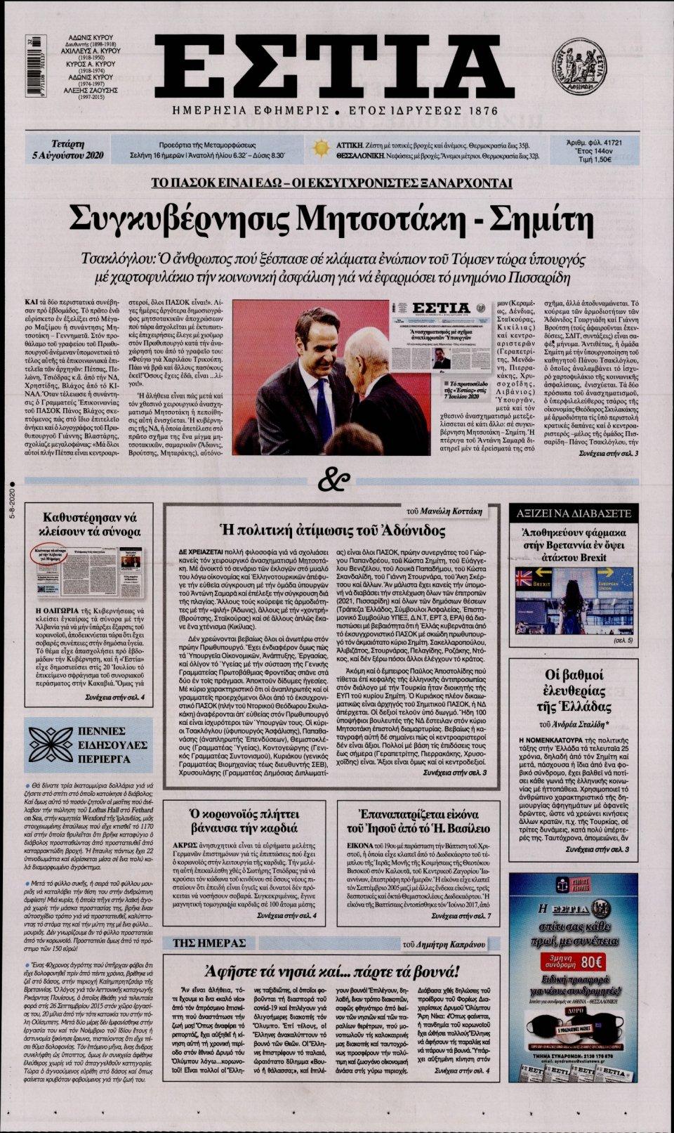 Πρωτοσέλιδο Εφημερίδας - Εστία - 2020-08-05
