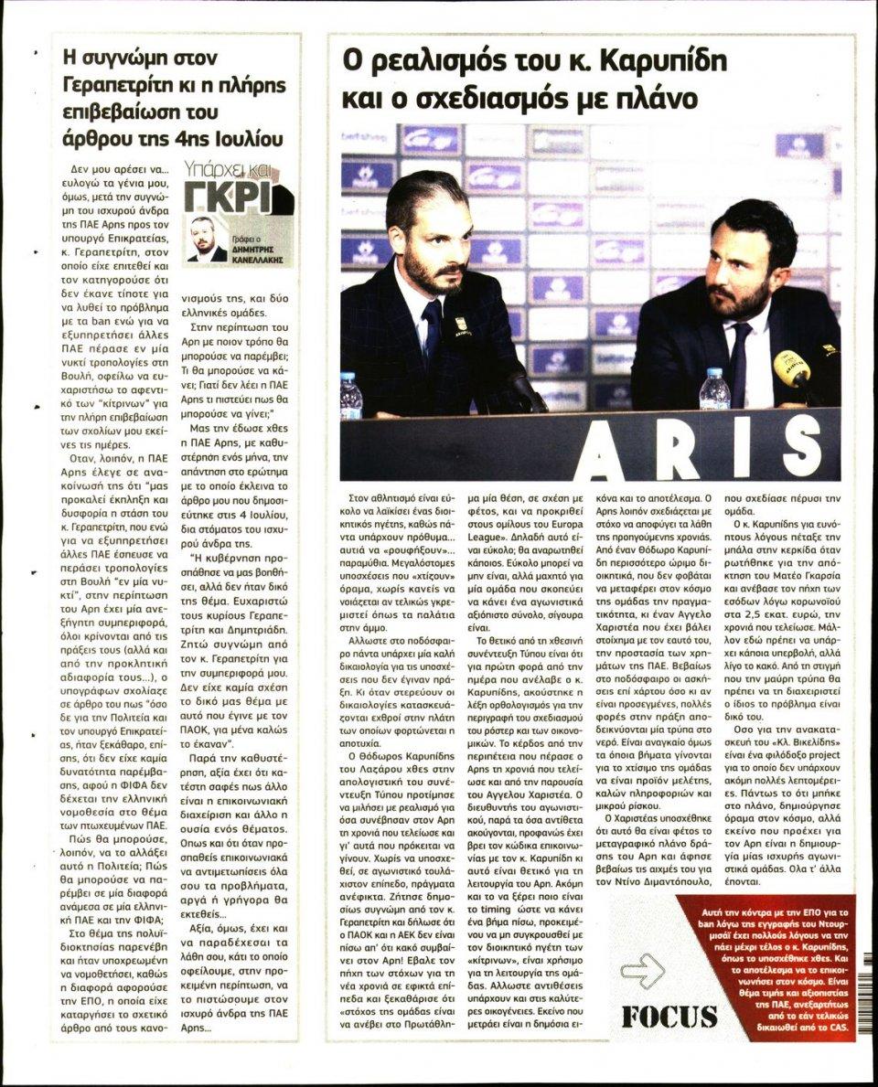 Οπισθόφυλλο Εφημερίδας - METROSPORT - 2020-08-05