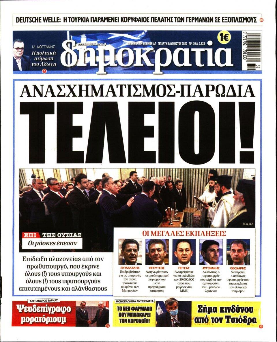 Πρωτοσέλιδο Εφημερίδας - ΔΗΜΟΚΡΑΤΙΑ - 2020-08-05