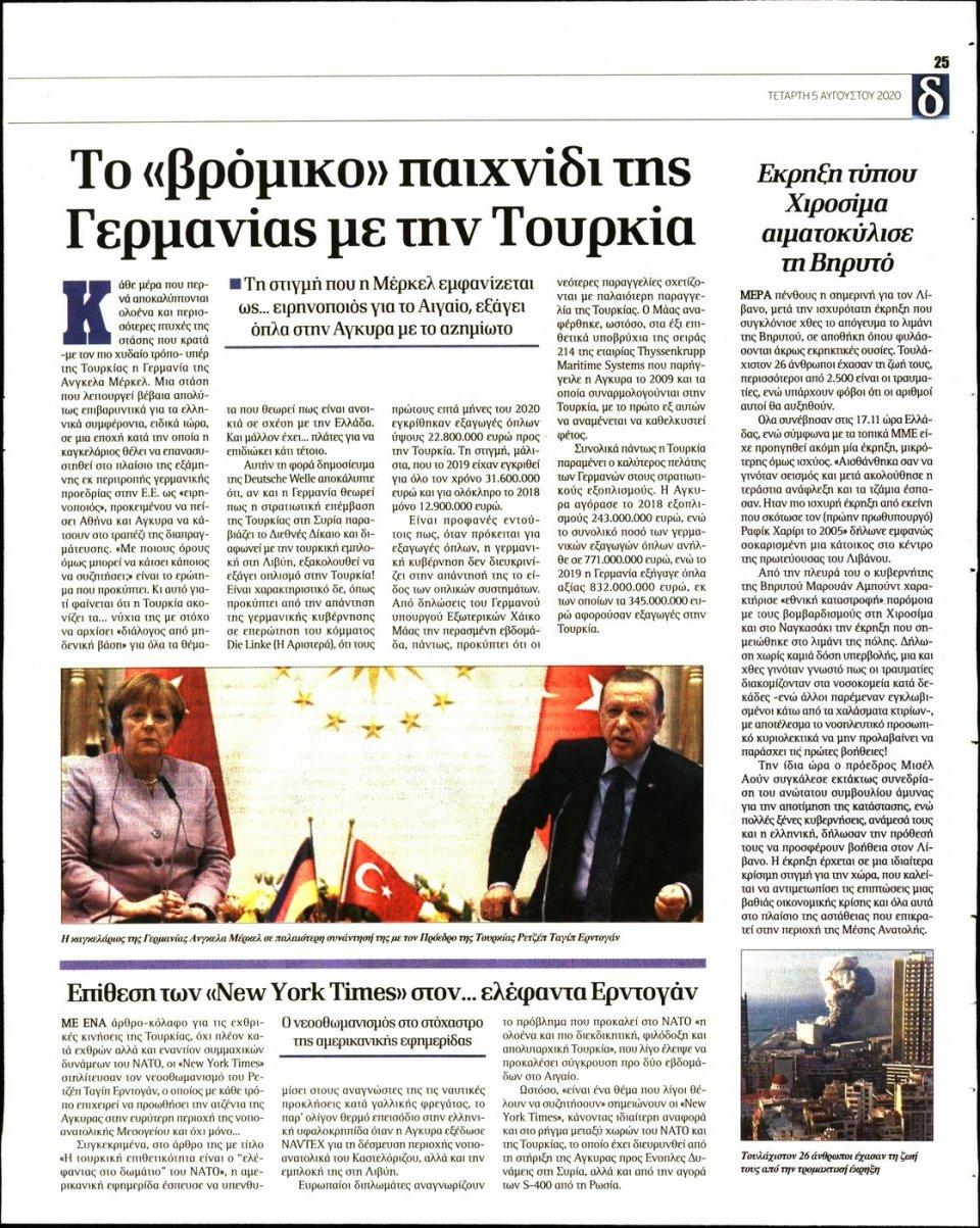Οπισθόφυλλο Εφημερίδας - ΔΗΜΟΚΡΑΤΙΑ - 2020-08-05