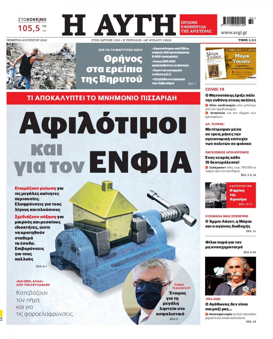 Πρωτοσέλιδο Εφημερίδας - Αυγή - 2020-08-06