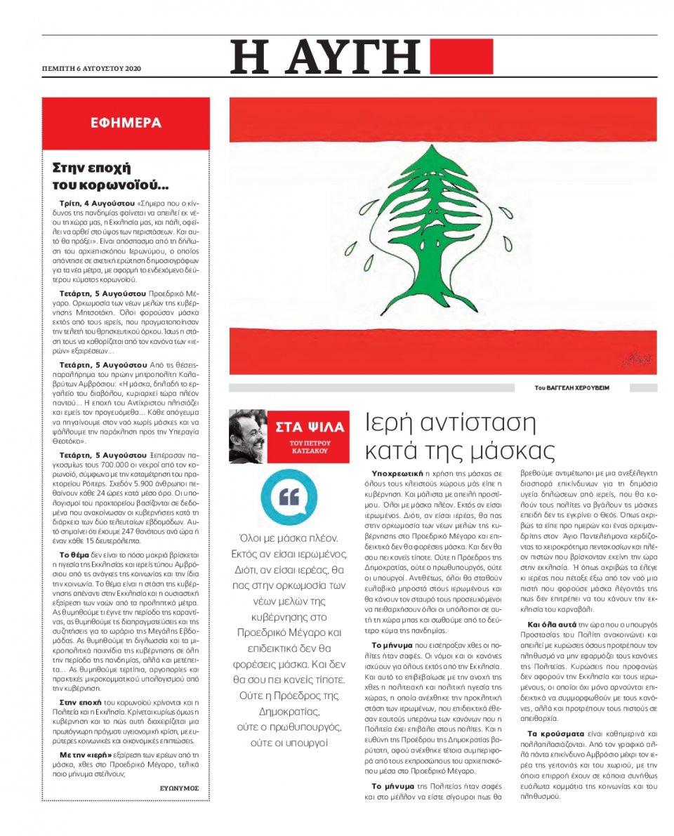 Οπισθόφυλλο Εφημερίδας - Αυγή - 2020-08-06