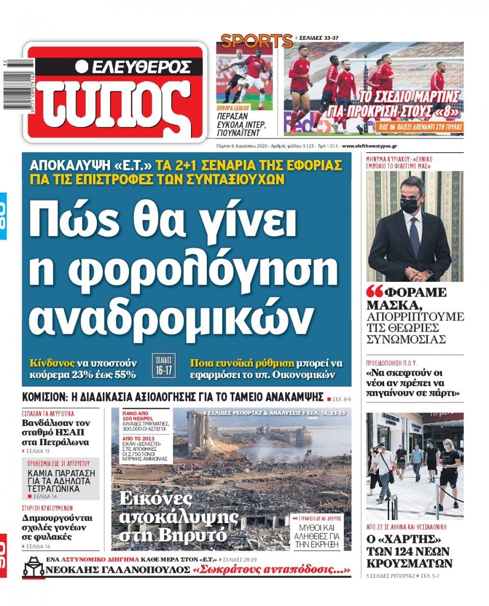 Πρωτοσέλιδο Εφημερίδας - Ελεύθερος Τύπος - 2020-08-06