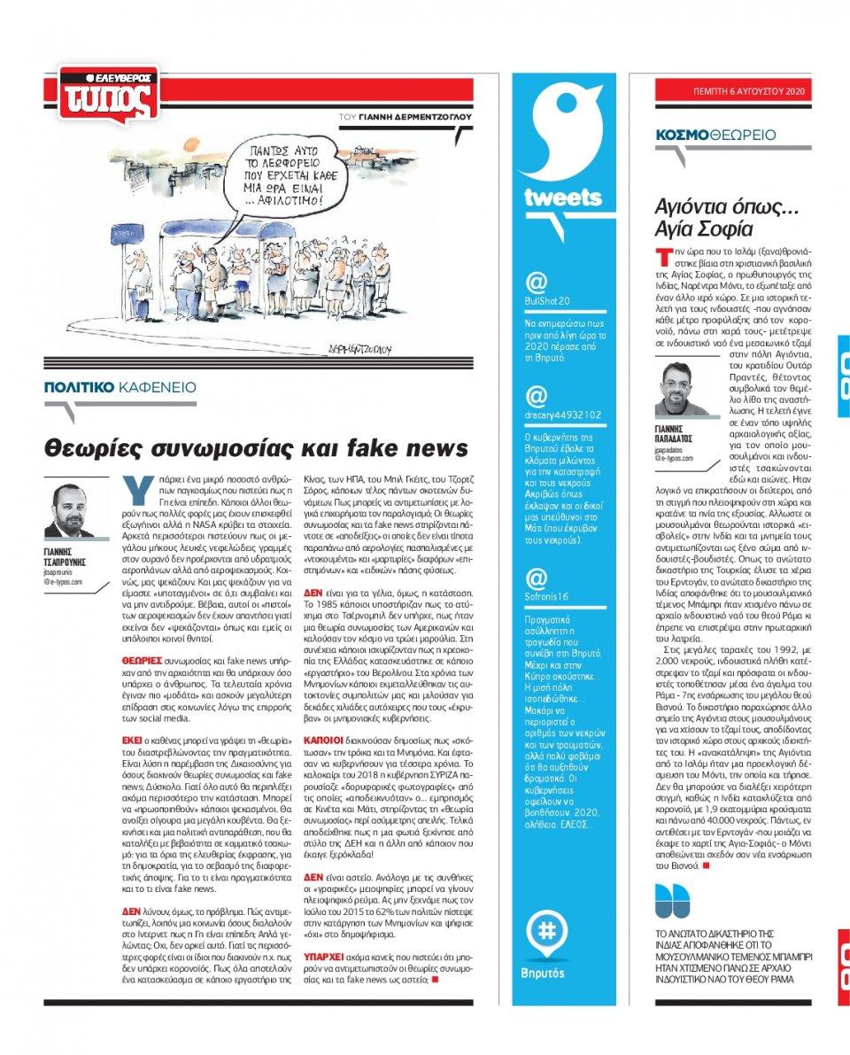 Οπισθόφυλλο Εφημερίδας - Ελεύθερος Τύπος - 2020-08-06